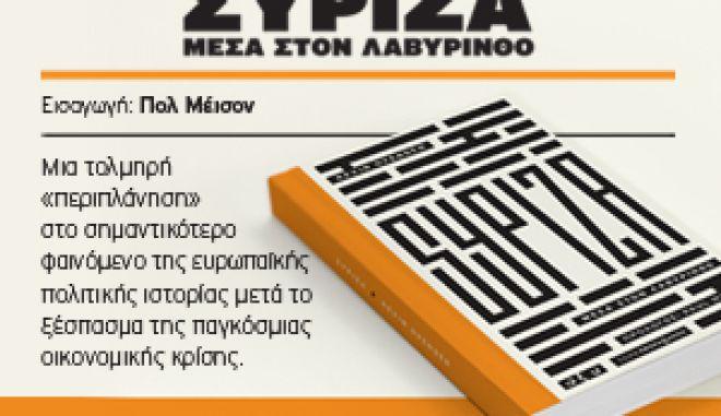 ΣΥΡΙΖΑ: Μέσα στον λαβύρινθο
