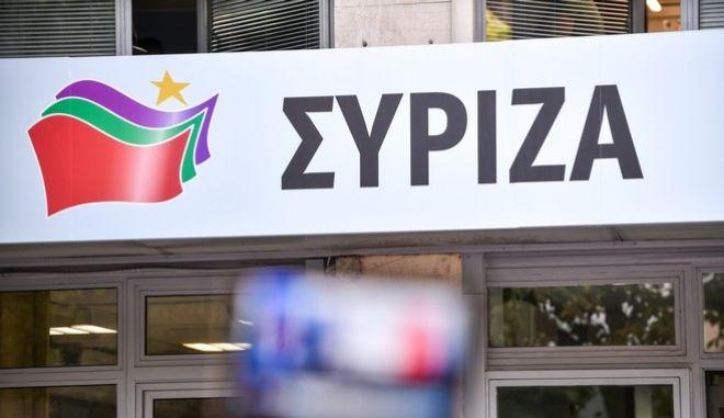Γραφείο ΣΥΡΙΖΑ