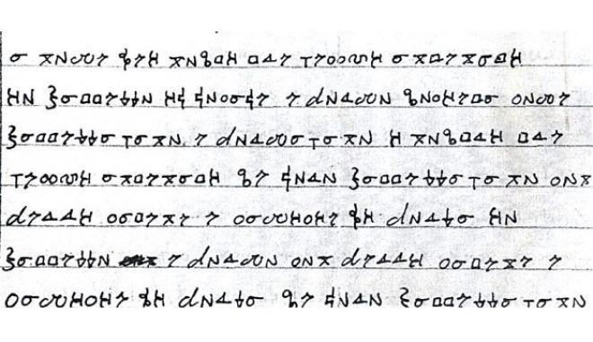 Αποκρυπτογραφήθηκε ο κώδικας μύησης της Μαφίας