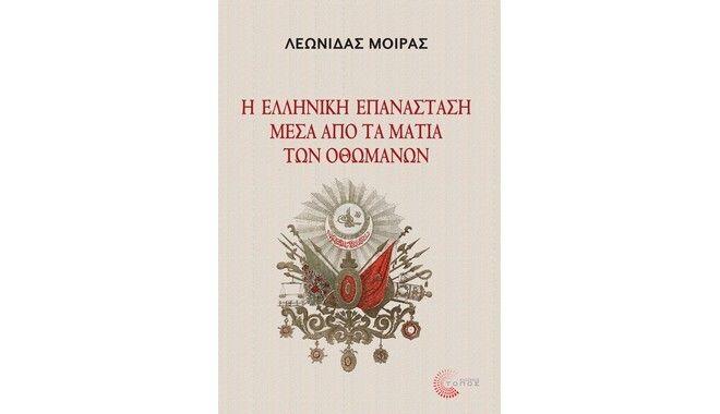 Προδημοσίευση βιβλίου: Η ελληνική επανάσταση με τα μάτια των Οθωμανών