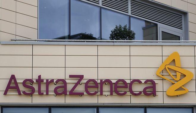 Η φαρμακευτική εταιρεία AstraZeneca