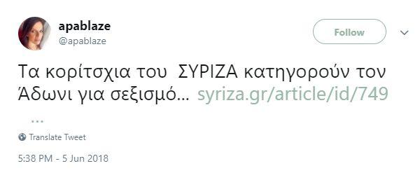 Χυδαιότητα Άδωνι κατά της Δούρου - Για σεξισμό τον κατηγορεί ο ΣΥΡΙΖΑ