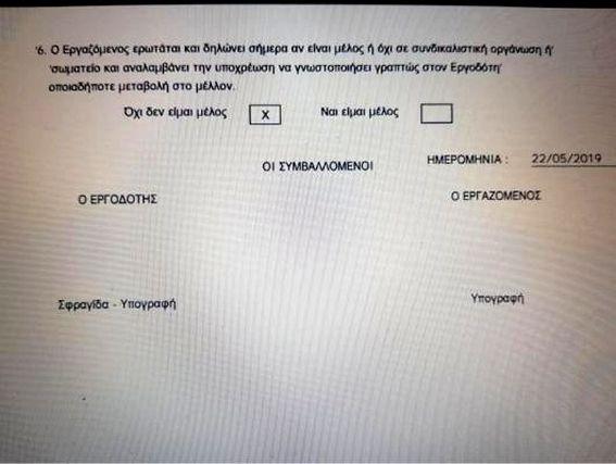 Καταγγελία ΟΙΕΛΕ: Κέντρο Ξένων Γλωσσών ζητά πιστοποιητικό κοινωνικών φρονημάτων