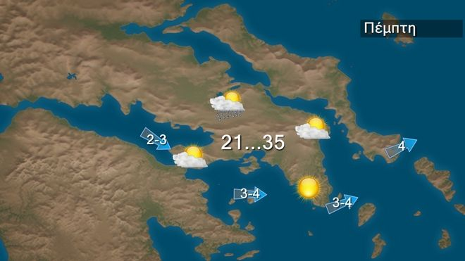Ο καιρός στην Αττική
