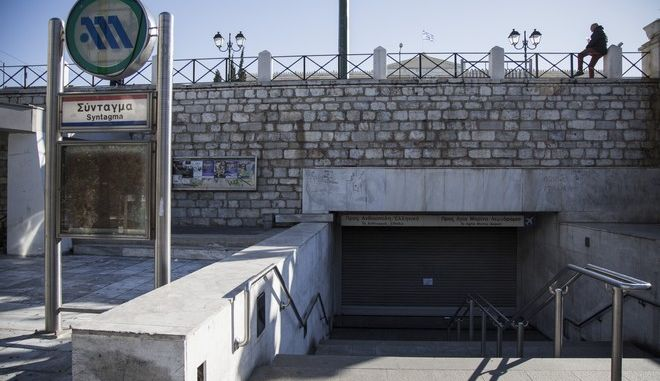 Κλειστός ο σταθμός του μετρό Σύνταγμα