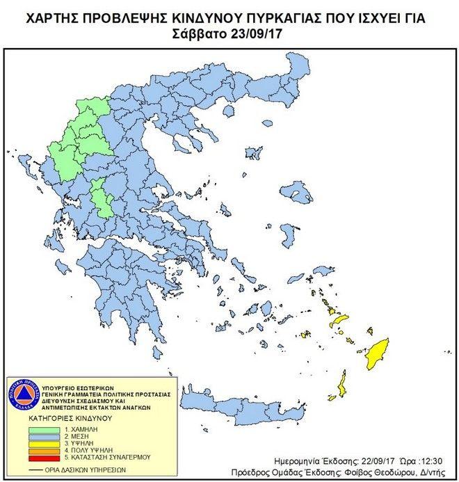 Οριοθετημένα όλα τα πύρινα μέτωπα στην Βόρεια Ελλάδα