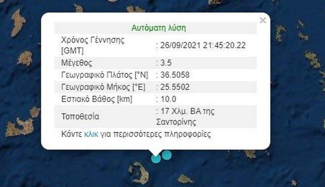 Σεισμός 3,5 Ρίχτερ στη Σαντορίνη