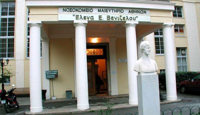Το νοσοκομείο Έλενα Βενιζέλου.