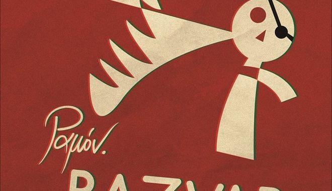 Πρωτοχρονιάτικο Μπαζάρ στο συνεργατικό καφενείο-παντοπωλείο Ραμόν