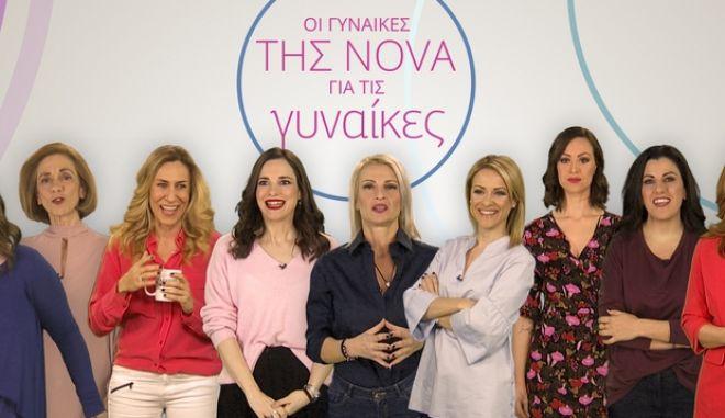 Η Nova γιορτάζει την Ημέρα της Γυναίκας
