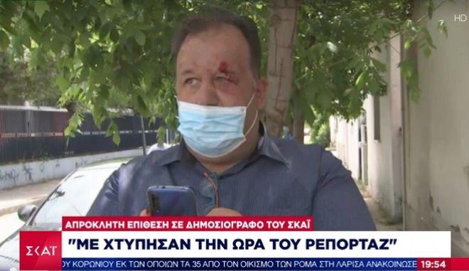 Επίθεση σε δημοσιογράφο του ΣΚΑΙ
