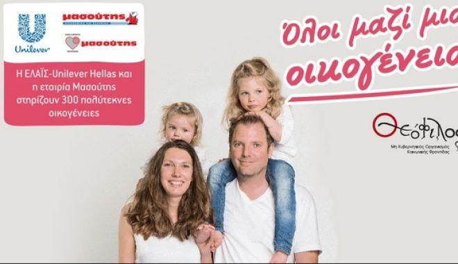 Η ΕΛΑΪΣ – Unilever Hellas μαζί με τον Μασούτη για τις πολύτεκνες οικογένειες που το έχουν ανάγκη!