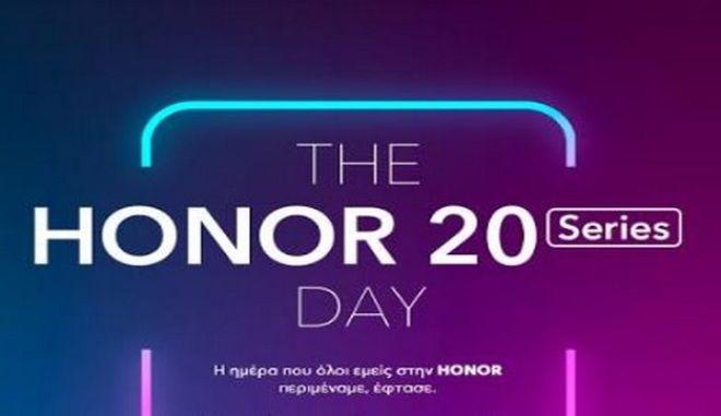 Το μεγάλο event λανσαρίσματος της Honor στην Αθήνα