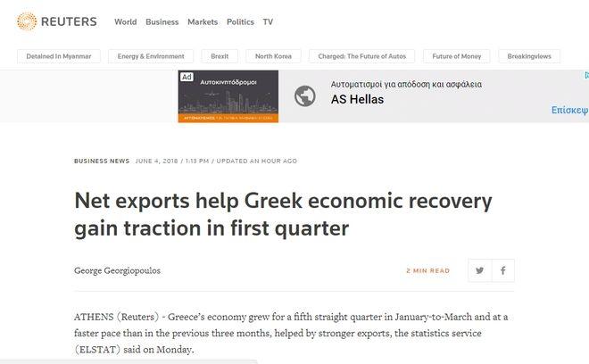 Reuters: Η Ελλάδα ανακάμπτει - Ελπίδες για επιτυχή έξοδο από τα μνημόνια