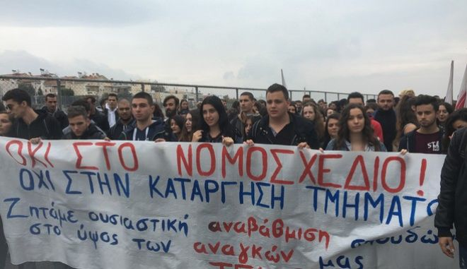 Διαδήλωση φοιτητών έξω από το υπουργείο Παιδείας