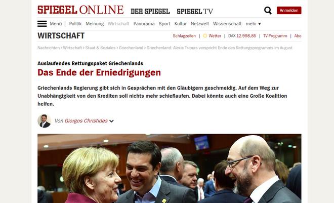 Der Spiegel: Ποτέ πριν αξιολόγηση δεν έκλεισε τόσο γρήγορα