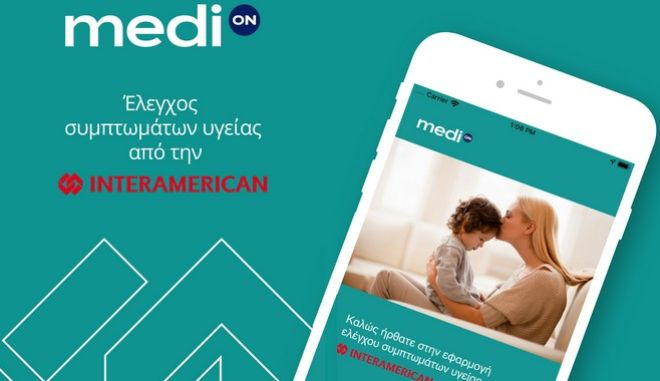 Medi ON: η καινοτόμος εφαρμογή της INTERAMERICAN για τους ασφαλισμένους της