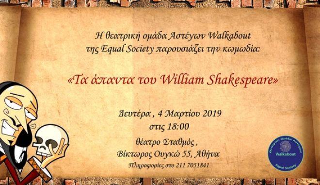 Η θεατρική ομάδα αστέγων Walkabout παρουσιάζει Σαίξπηρ