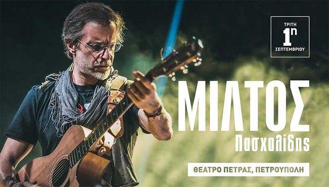Συναυλία Μίλτου Πασχαλίδη στο Θέατρο Πέτρας, 1η Σεπτεμβρίου 2020