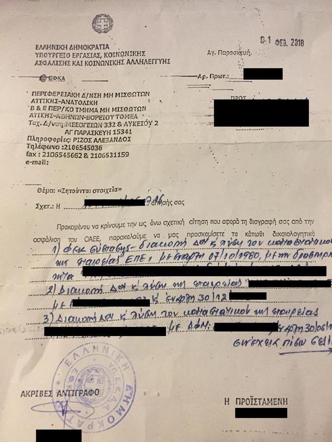 Χειρόγραφη επιστολή με καρμπόν απέστειλε το Υπουργείο Εργασίας