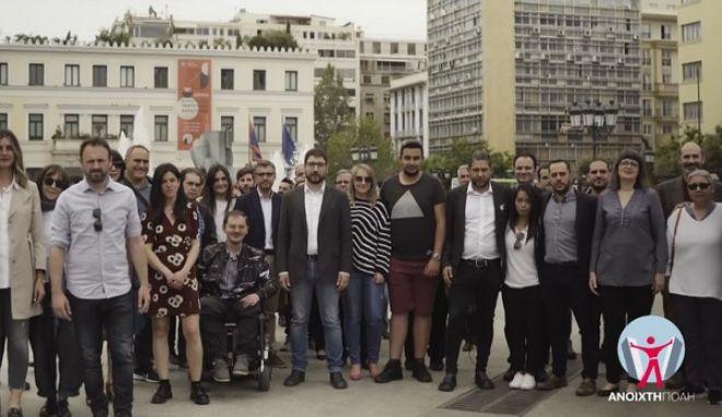 Το προεκλογικό σποτ του Νάσου Ηλιόπουλου: Στις 26 Μαΐου σπάμε την παράδοση και την εγκατάλειψη
