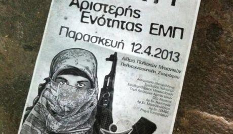 Δείτε την αφίσα της νεολαίας του Σύριζα που διαφημίζει το πάρτι της με ένα κουκουλοφόρο που κρατάει Καλάσνικοφ !