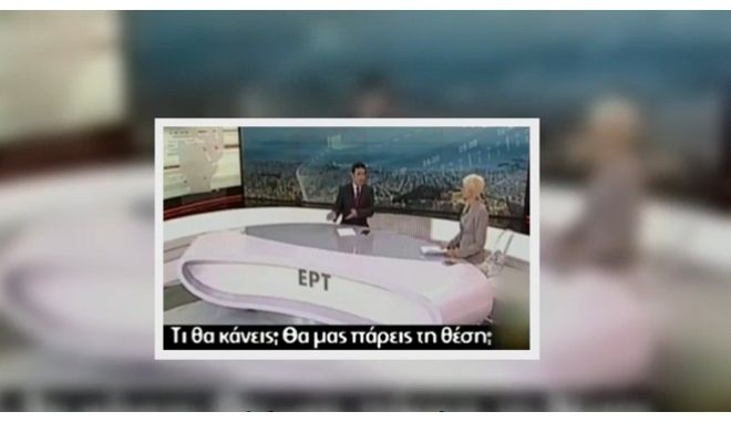 Το στιγμιότυπο από το δελτίο της ΕΡΤ