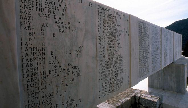 Μνημείο στο Δίστομο για τη σφαγή κατά τη διάρκεια του Β΄ Παγκοσμίου πολέμου