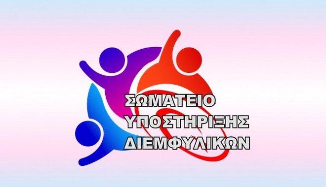 Σωματείο Υποστήριξης Διεμφυλικών (ΣΥΔ)