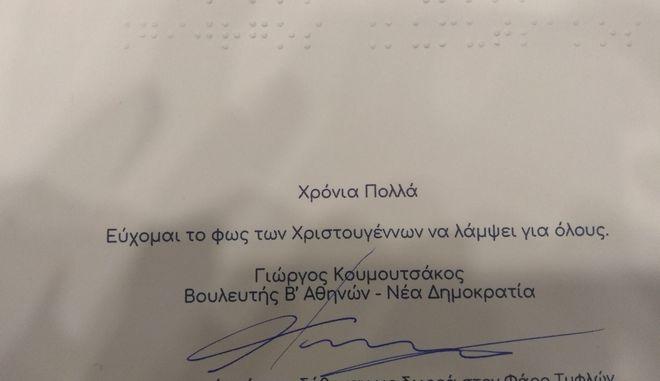 Η κάρτα του Κουμουτσάκου σε γραφή Μπράιγ