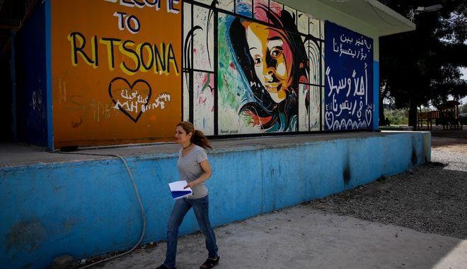 Δομή φιλοξενίας προσφύγων και μεταναστών