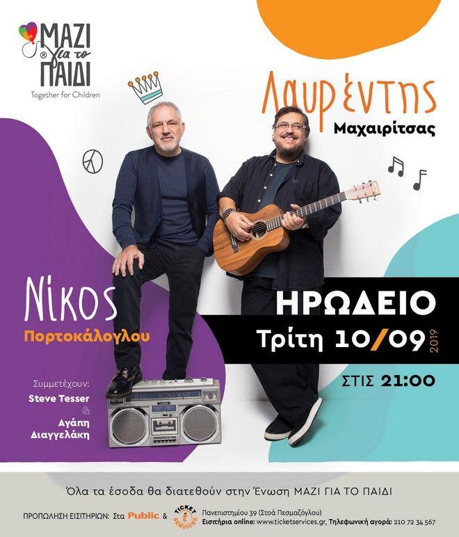 Λαυρέντης Μαχαιρίτσας - Νίκος Πορτοκάλογλου