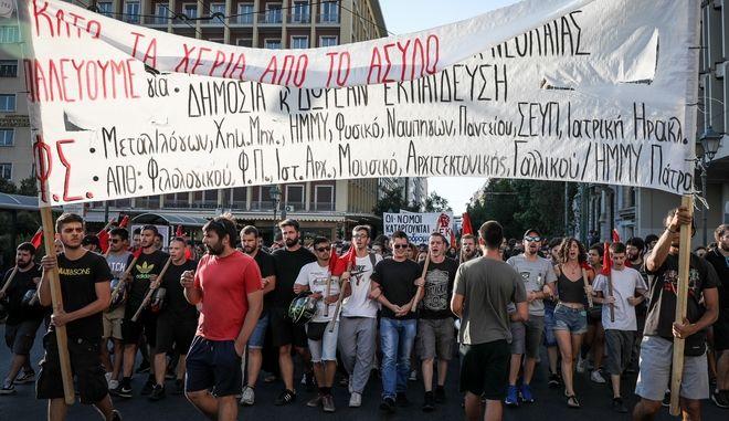 Πορεία διαμαρτυρίας ενάντια στην κατάργηση του Πανεπιστημιακού ασύλου από φοιτητές και συλλογικότητες. Πέμπτη 8 Αυγούστου 2019. (Eurokinissi/ΣΤΕΛΙΟΣ ΜΙΣΙΝΑΣ)