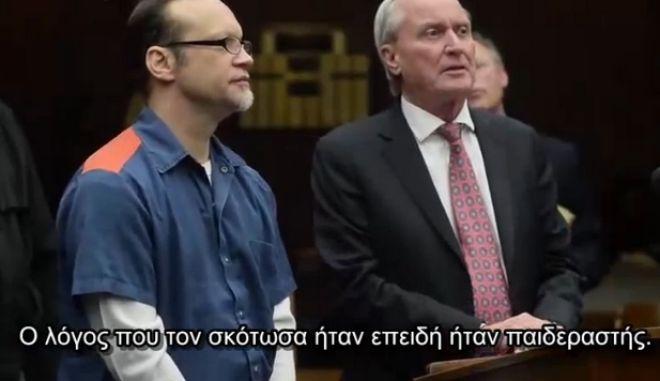 Μαρτυρία σοκ: Ομολογεί τον φόνο συγκρατούμενού του επειδή ήταν παιδεραστής