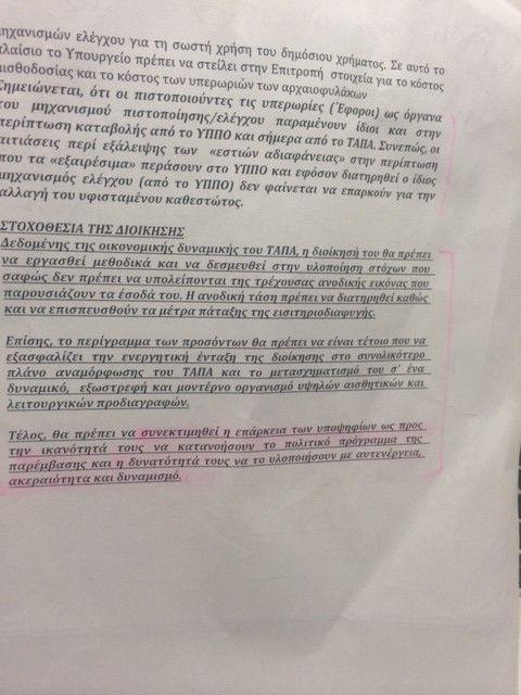 Τέλος στο Ταμείο - σκάνδαλο του ΥΠΠΟ δίνει η κυβέρνηση