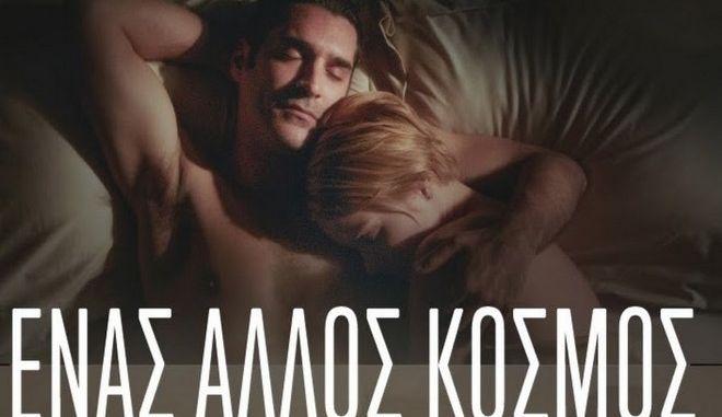 H ταινία 'Ένας Άλλος Κόσμος' του Χρ. Παπακαλιάτη αλώνει το αμερικανικό Box Office