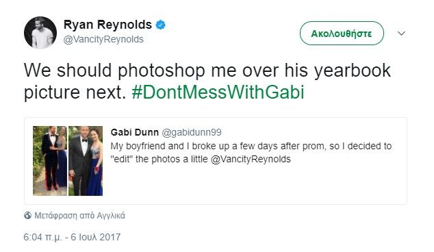 #DontMessWithGabi: Ο Ρέινολντς βοηθά έφηβη να εκδικηθεί τον πρώην της