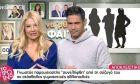 Αποκάλυψη: Γνωστός Έλληνας παρουσιαστής  έφαγε ξύλο από τη γυναίκα του λόγω μοιχείας