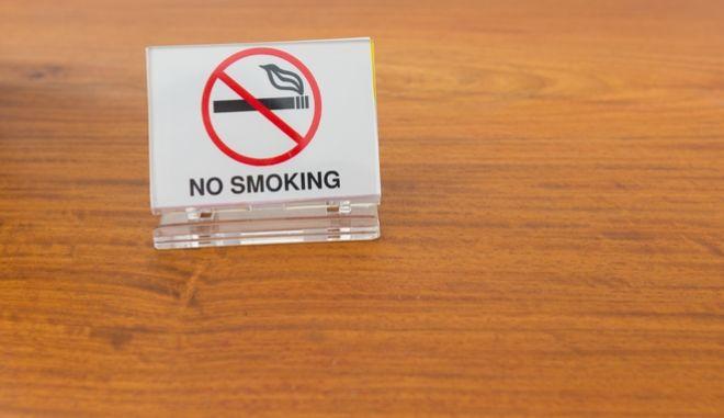 """Σήμα """"απαγορεύεται το κάπνισμα"""""""