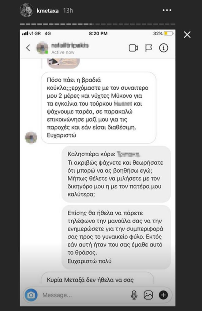 Η Κόνι Μεταξά έβγαλε στο Instagram ανήθικη πρόταση -