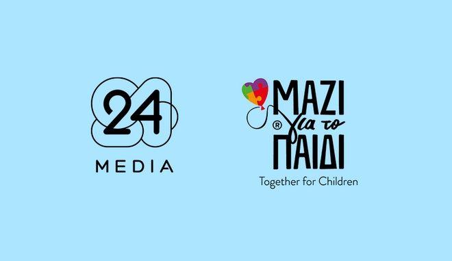 """Η 24MEDIA στηρίζει το """"Μαζί για το Παιδί"""""""