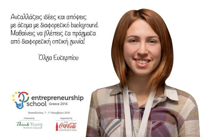 Περισσότεροι από 200 νέοι επίδοξοι επιχειρηματίες βρέθηκαν ένα βήμα πιο κοντά στα όνειρά τους, με την υποστήριξη της Coca-Cola