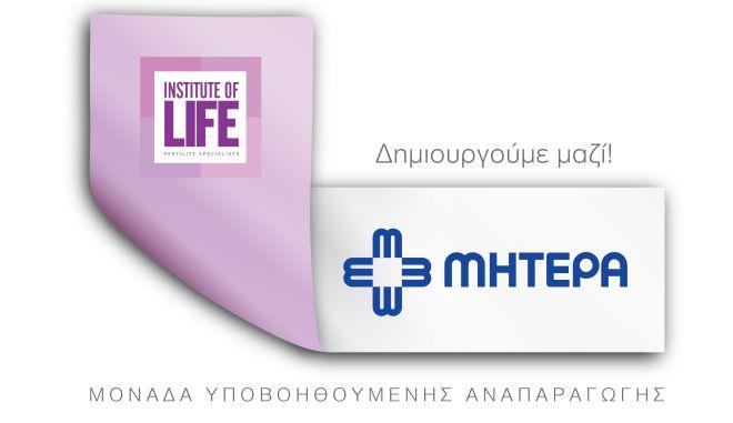 Institute of Life ΜΗΤΕΡΑ: Εκστρατεία ενημέρωσης για την κρυοσυντήρηση ωαρίων