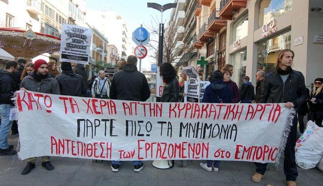 Διαμαρτυρία εμποροϋπαλλήλων για την κατάργηση της κυριακάτικης αργίας
