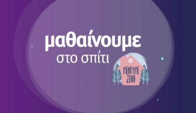 Εκπαιδευτική τηλεόραση στην ΕΡΤ 2
