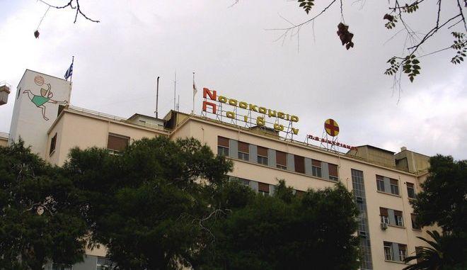 Το νοσοκομείο Παίδων Αγλαΐα Κυριακού