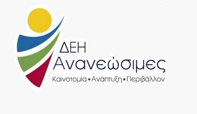 Συγκροτήθηκε σε σώμα το Διοικητικό Συμβούλιο της ΔΕΗ Ανανεώσιμες ΑΕ