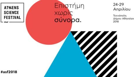 To Athens Tech College και το British Council, στο Athens Science Festival 2018