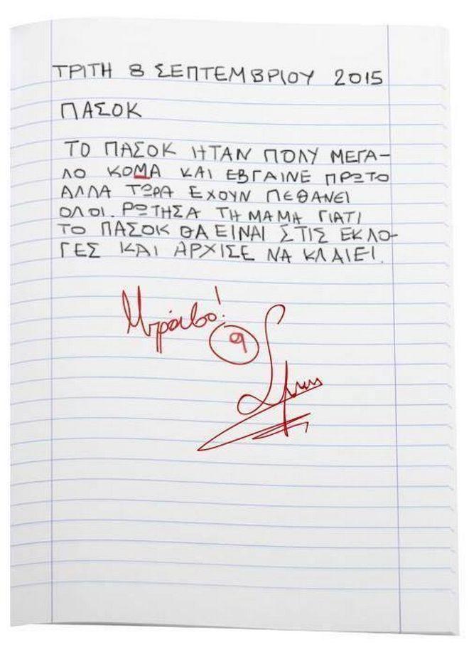 Το fail του debate. Ο Καμμένος διάβασε τρολιά σαν μήνυμα μαθητή για τον 'θάνατο' του ΠΑΣΟΚ