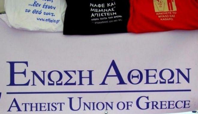 Τι προτείνει η Ένωση Αθέων για τα θρησκευτικά